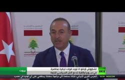تشاووش أوغلو: لا توجد قوات تركية محاصرة في سوريا