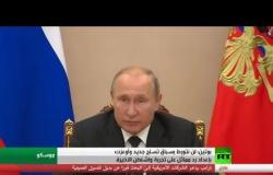 بوتين: لن نتورط بسباق تسلح جديد وردنا على تجربة واشنطن الصاروخية سيكون مماثلا