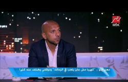 #اللعيب | معتز إينو: أكثر من لاعب رحل من الزمالك إلى الأهلي وحقق بطولات عديدة