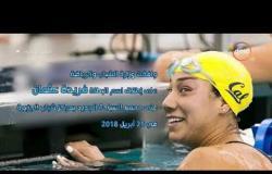 السفيرة عزيزة - فريدة عثمان .. تحرز ذهبية سباق 100 متر فراشة