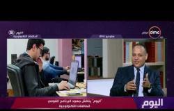 """اليوم - """"اليوم"""" يناقش جهود تطوير البحث العلمي في مصر"""