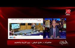 """خطة وزارة التربية والتعليم يكشفها الدكتور طارق شوقي في مداخلة هاتفية لـ""""الحكاية"""""""