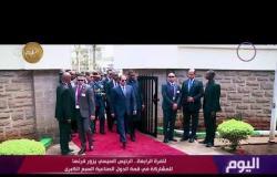 اليوم - مصر و فرنسا .. علاقات قوية ومتنامية