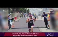 اليوم - مصر تواصل تصدرها لدورة الالعاب الإفريقية برصيد 67 ميدالية بينها 22 ذهبية