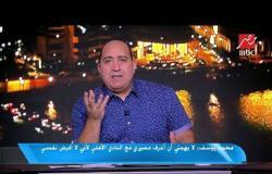 """محمد يوسف لـ""""اللعيب"""": لا نلتفت لأية شائعات.. ولاعبو الأهلي (الكبار) هم الأكثر التزامًا"""