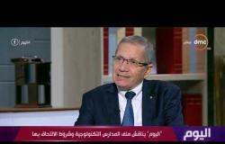 اليوم - د. محمد مجاهد: الرئيس السيسي يقدم كل الدعم للارتقاء بالتعليم الفني