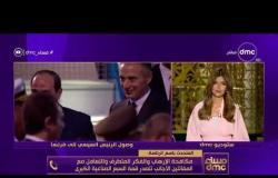 مساء dmc - بسام راضي : الاوضاع في ليبيا تصدرت اجتماع الرئيس السيسي مع رئيس وزراء إيطاليا