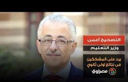 التصحيح أعمى.. وزير التعليم يرد على المشككين فى نتائج اولى ثانوي