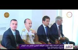 الأخبار - الرئيس السيسي يؤكد ثوابت الموقف المصري القائم على التوصل لتسوية سياسة في ليبيا