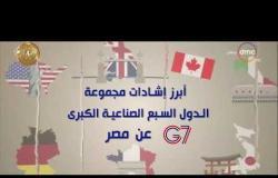 اليوم - أبرز إشادات مجموعة الدول السبع الصناعية الكبرى عن مصر