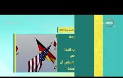 8 الصبح - مصر تشارك في قمة مجموعة السبع الصناعية 2019