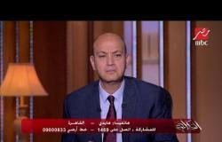 """سيدة تشكو في مكالمة لـ""""الحكاية"""" من جريمة إلكترونية.. والنائب أحمد بدوي يشرح طريقة الإبلاغ"""