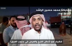 أنا الشاهد: ماهي عادات وتقاليد الأعراس العراقية؟