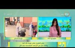 8 الصبح - مصر للطيران تعلن عودة 48 ألفا و 500 حاج من الأراضى المقدسة حتى الأن