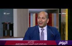 برنامج اليوم - حلقة الأحد مع (سارة حازم وعمرو خليل) 25/8/2019 - الحلقة الكاملة