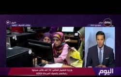 اليوم – وزارة التعليم العالي : 50 ألف طالب سجلوا رغباتهم بتنسيق المرحلة الثالثة