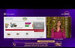 مساء dmc – الخدمات الالكترونية المقدمة من وزارة الداخلية وانعكاسها الايجابي على المواطنين