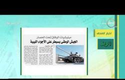 8 الصبح - آخر أخبار الصحف المصرية بتاريخ 25-8-2019