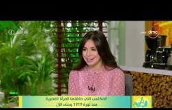 8 الصبح - المكاسب التي حققتها المرأة المصرية منذ ثورة 1919 وحتى الأن