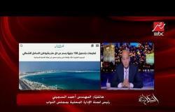 المداخلة الكاملة لأحمد السجيني رئيس لجنة الإدارة المحلية في مجلس النواب وحديث حول إيجارات الشواطئ