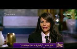 مساء dmc - سارة عبد الفتاح : يجب علي الطائر ان يكون يملك الشجاعة والصبر والثقة بالنفس