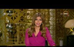 برنامج مساء dmc - حلقة الأحد مع (إيمان الحصري) 25/8/2019 - الحلقة الكاملة