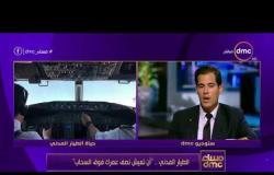 مساء dmc - شهاب حسن يتحدث عن مطبات الهواء أثناء الطيران وخوف الركاب منها