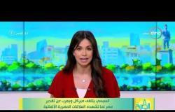 8 الصبح - السيسي يلتقى ميركل ويعرب عن تقدير مصر لما تشهده العلاقات المصرية الألمانية