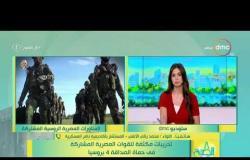8 الصبح - تدريبات مكثفة للقوات المصرية المشاركة في حماة الصداقة 4 بروسيا