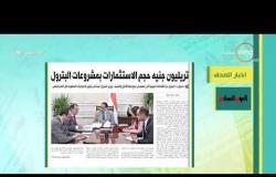 8 الصبح - آخر أخبار الصحف المصرية بتاريخ 26-8-2019