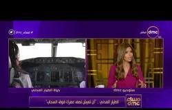 مساء dmc - هبة درويش : مصر للطيران بتعمل 1500 رحلة في الاسبوع