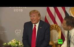 لقاء ترامب والسيسي على هامش قمة مجموعة السبع في فرنسا