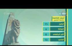8 الصبح - اسعار الخضروات والذهب ومواعيد القطارات بتاريخ 26-8-2019