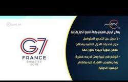 8 الصبح - رسائل الرئيس السيسي بقمة السبع الكبار بفرنسا