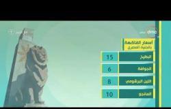 8 الصبح - اسعار الخضروات والذهب ومواعيد القطارات بتاريخ 28-8-2019