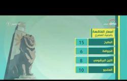 8 الصبح - اسعار الخضروات والذهب ومواعيد القطارات بتاريخ 1-9-2019