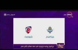 مساء dmc - بيراميدز يواجه بتروجيت في نصف نهائي كأس مصر