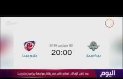 اليوم - بيراميدز يواجه بتروجيت في نصف نهائي كأس مصر