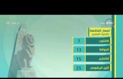 8 الصبح - اسعار الخضروات والذهب ومواعيد القطارات بتاريخ 2-9-2019