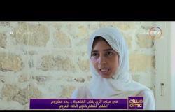 """مساء dmc - في مبني أثري بقلب القاهرة .. بدء مشروع """"القلم"""" لتعلم فنون الخط العربي"""