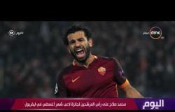 اليوم - محمد صلاح على رأس المرشحين لجائزة لاعب شهر أغسطس في ليفربول