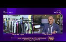 محمد الشريف : معالي الوزير نزل سئل الناس بنفسه عن الأسعار وان احنا ازاي عاملين عروض تخفيض كويسه