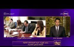مساء dmc - رئيس الوزراء يناقش سبل تحفيز الاستثمار الاجنبي وتيسير الغجراءات للمستثمرين