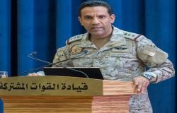 """قوات التحالف: إسقاط طائرة حوثية """"مسيّرة"""" باتجاه السعودية"""