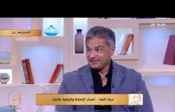 الحكيم في بيتك | عرق النسا بيصيب الرجال مش النساء بس.. اعرفوا أعراضه وازاي نتجنبه
