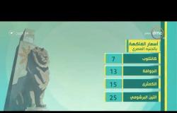 8 الصبح - اسعار الخضروات والذهب ومواعيد القطارات بتاريخ 4-9-2019