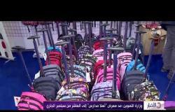 """الأخبار - وزارة التموين : مد معرض """"أهلا مدارس"""" إلى العاشر من سبتمبر الجاري"""