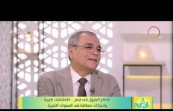 8 الصبح - المهندس/ مدحت يوسف : بعد رفع اسعار البنزين والسولار اصبح عندنا ترشيد في الاستهلاك