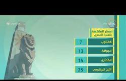 8 الصبح - اسعار الخضروات والذهب ومواعيد القطارات بتاريخ  8-9-2019