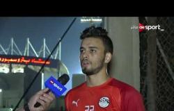 لقاء مع صلاح محسن لاعب المنتخب الأولمبي قبل مباراة العودة أمام المنتخب الأولمبي السعودي